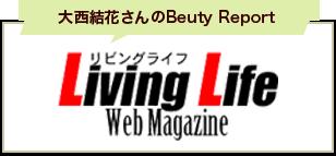 大西結花さんのBeuty Report