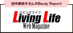 田中美奈子さんのBeuty Report