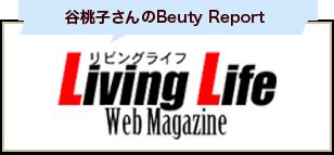 谷桃子さんのBeuty Report