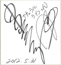 田中 美奈子さんサイン