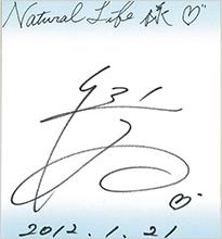 仁科 仁美さんサイン