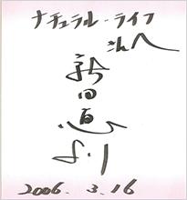 新田 恵利さんサイン