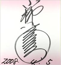 小柳 ルミ子さんサイン