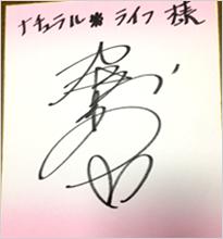 梶原 真弓さんサイン